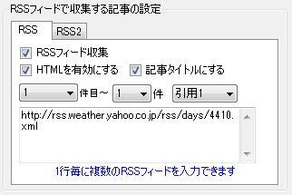 RSS フィード収集